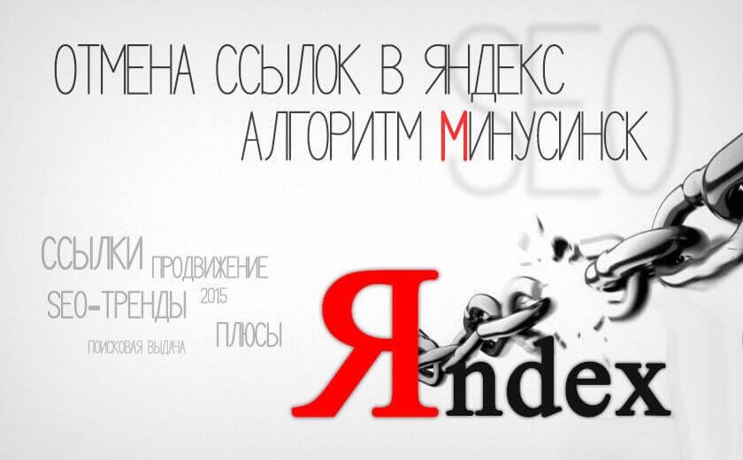 Конец покупным ссылкам, новый алгоритм от Яндекс