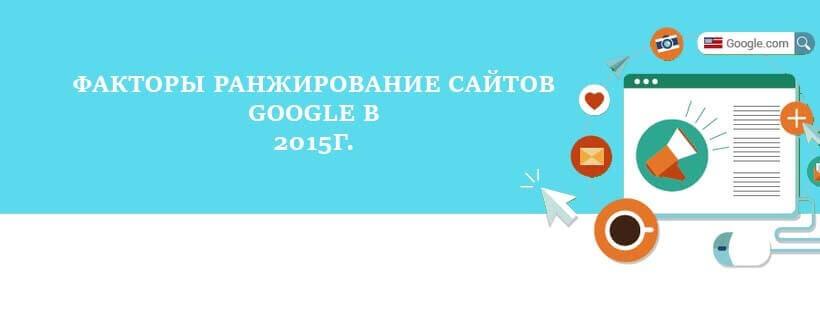 Сопоставление факторов ранжирования Google