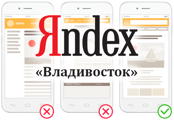 Яндекс запустил новый алгоритм «Владивосток»