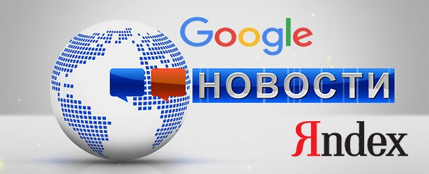 12 главных новостей от Google и Яндекс