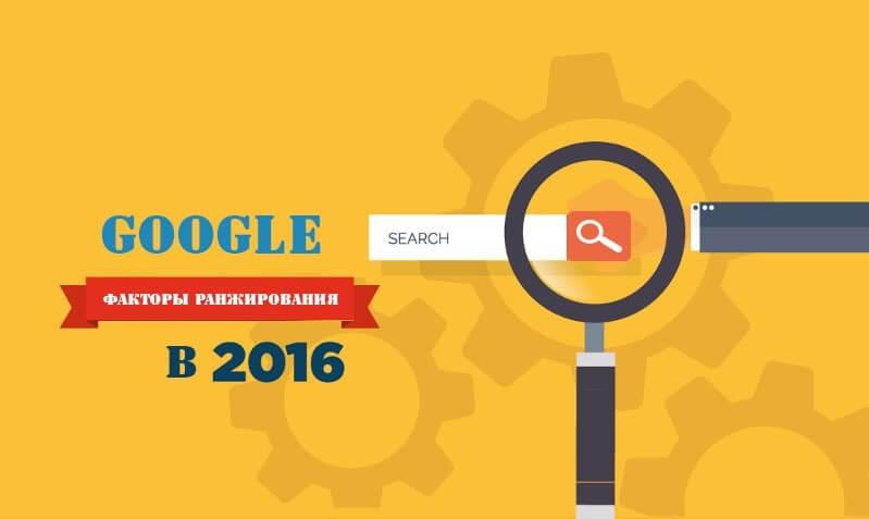 Что повлияло на ранжирование Google в 2016 году?