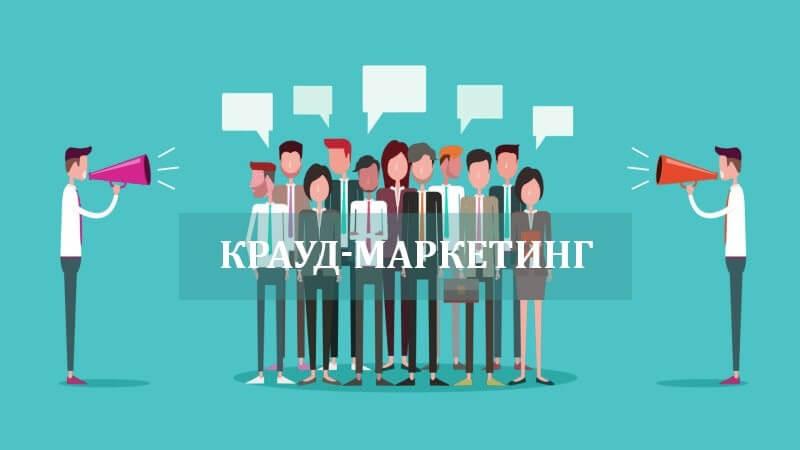 Что из себя представляет крауд-маркетинг и как его применять?