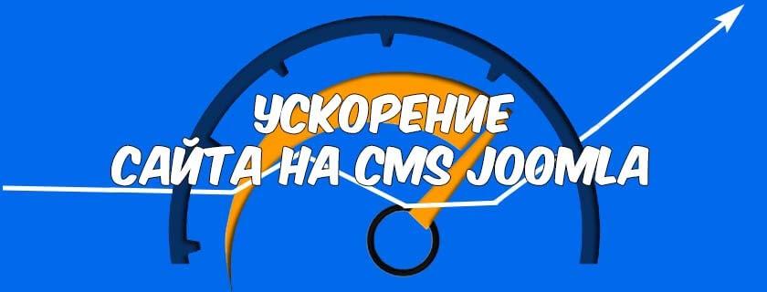 Ускорение сайта на cms Joomlа
