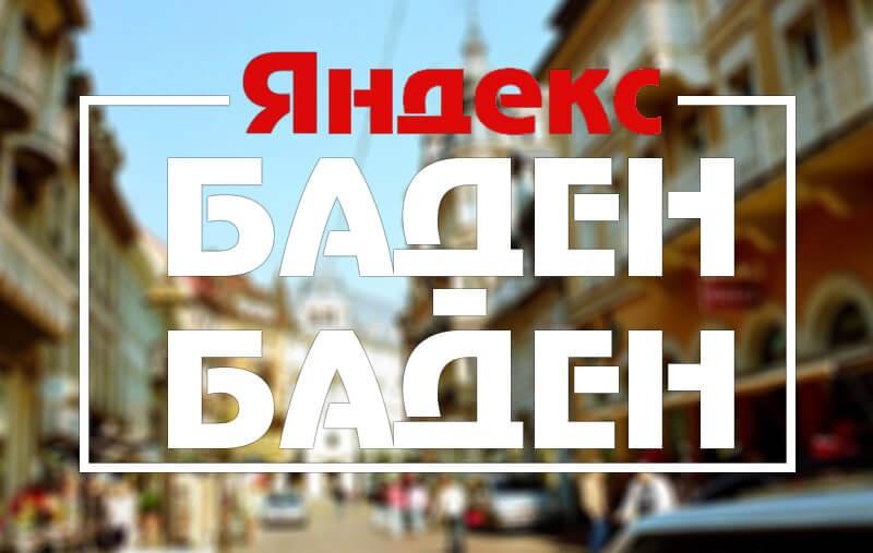 "Новый алгоритм от Яндекса ""Баден-Баден"""