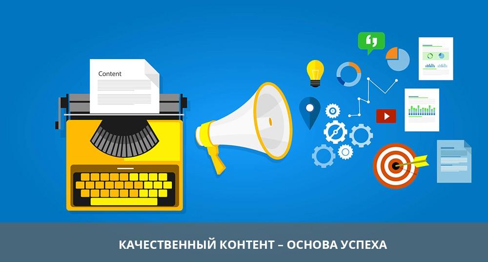 Качественный контент – основа успеха