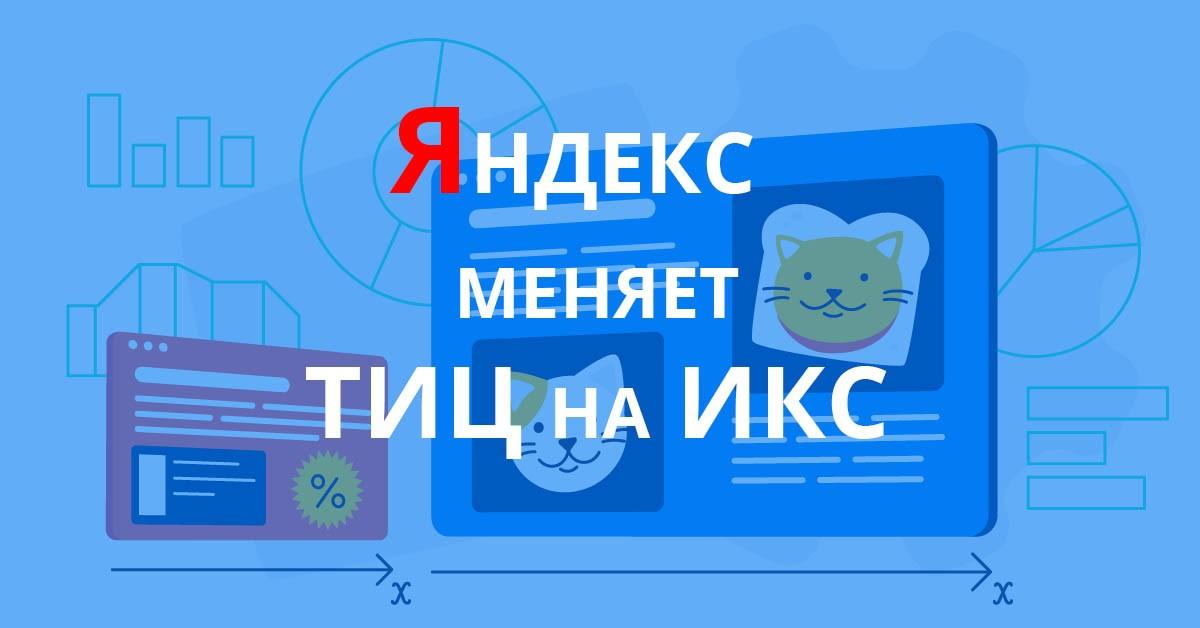 Яндекс делает замену тИЦ на ИКС