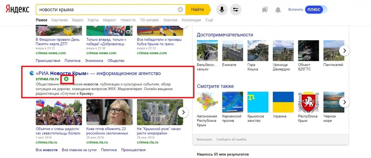 Метки в поисковой выдаче Яндекс