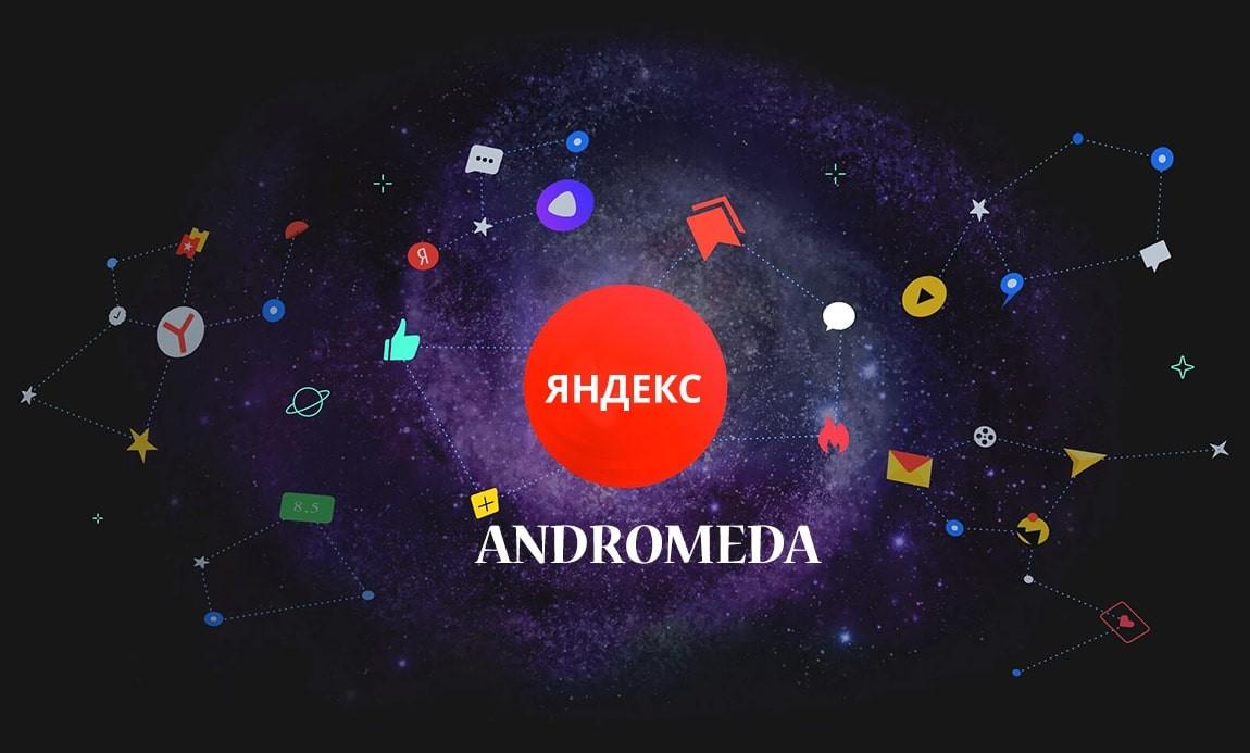 Алгоритм Яндекс Andromeda